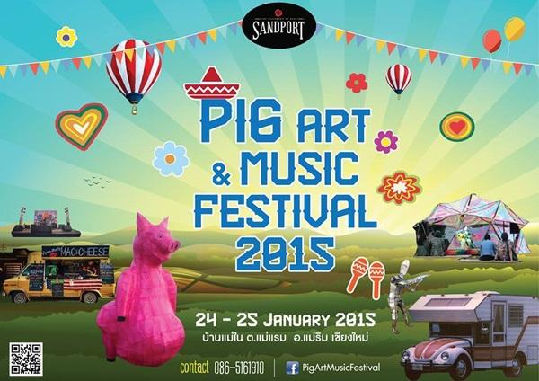 พลาดไม่ได้! กับคอนเสิร์ตสุดยิ่งใหญ่ Pig art & music Festival ครั้งที่ 3 [24-25 มกราคม 2558]