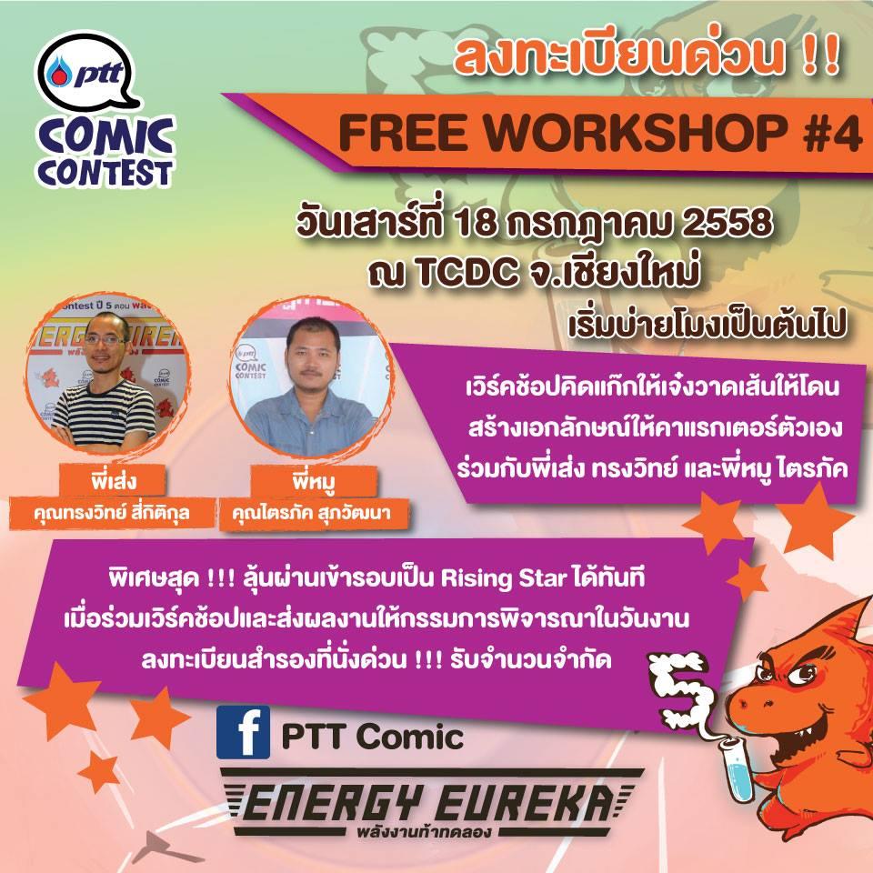 PTT Comic Contest จัดเวิร์คช้อปวาดการ์ตูนฟรีกับมืออาชีพ