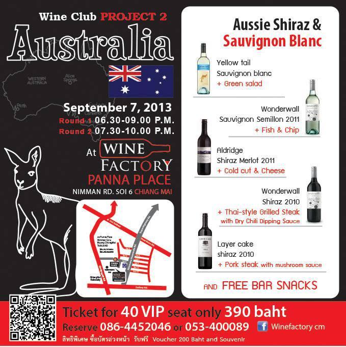 Wine club project 2 Australia!