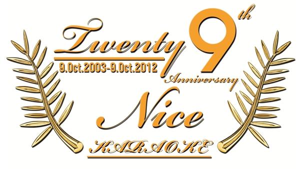 ครบรอบ9ปี ทเวนตี้ คาราโอเกะ 9 ปีแห่งความซื่อสัตย์ต่อลูกค้า ผู้มีพระคุณ วันที่ 9 ตุลาคมนี้