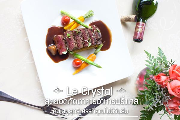 Le Crystal ที่สุดของภัตตาคารอาหารฝรั่งเศสกับเมนูสุดรังสรรค์ที่คุณไม่มีวันลืม