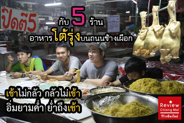 อิ่มยามค่ำย่ำถึงเช้า กับ 5 ร้านอาหารโต้รุ่งบนถนนช้างเผือก