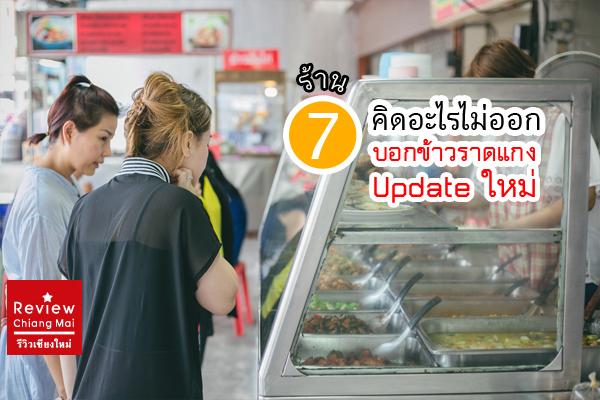 7 ร้าน Update ใหม่ คิดอะไรไม่ออก บอกข้าวราดแกง