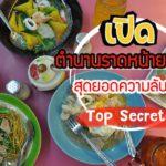เปิดตำนานราดหน้ายอดผัก สุดยอดความลับระดับ Top Secret!