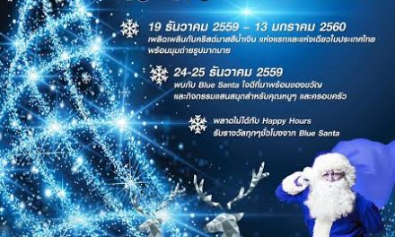 Blue Winter Christmas Celebration & Happy New Year 2017 @ Promenada Chiang Mai