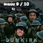 รีวิว Dunkirk (2017)