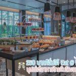 250 บาทก็อิ่มได้ที่ Eat @ Rincome บุฟเฟ่ต์อาหารไทยในโรงแรมหรู