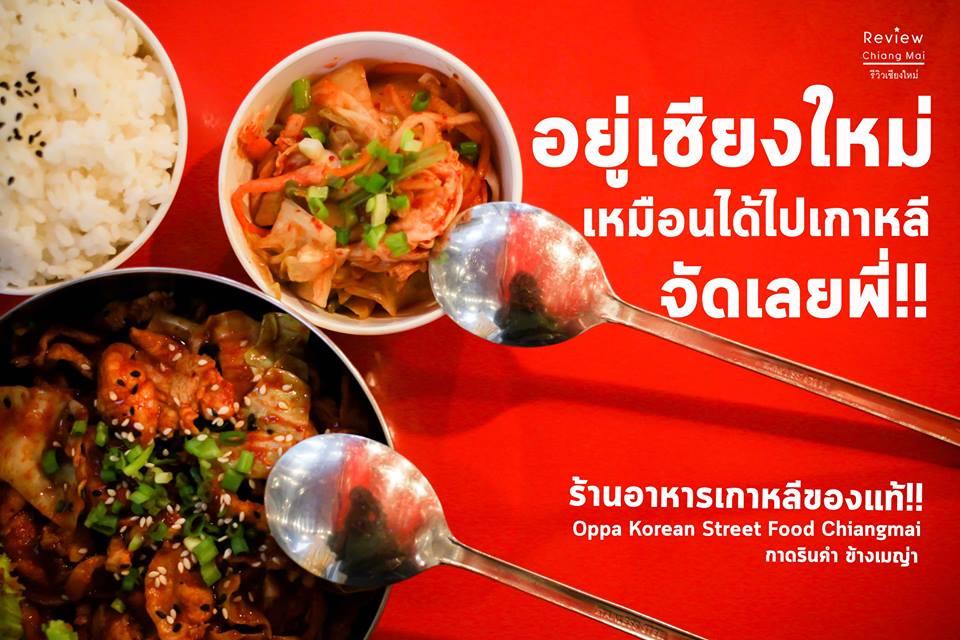 อยู่เชียงใหม่เหมือนได้ไปเกาหลี จัดเลยพี่!! ร้านอาหารเกาหลีของแท้!! Oppa Korean Street Food Chiangmai ที่กาดรินคำ ข้างเมญ่า
