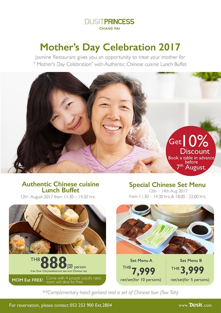 ดุสิต ปริ้นเซส เชียงใหม่ ร่วมฉลองเทศกาลวันแม่ กับการยกขบวนอาหารจีนสูตรต้นตำรับมาให้ลิ้มลองความอร่อย ที่ห้องอาหารจัสมิน