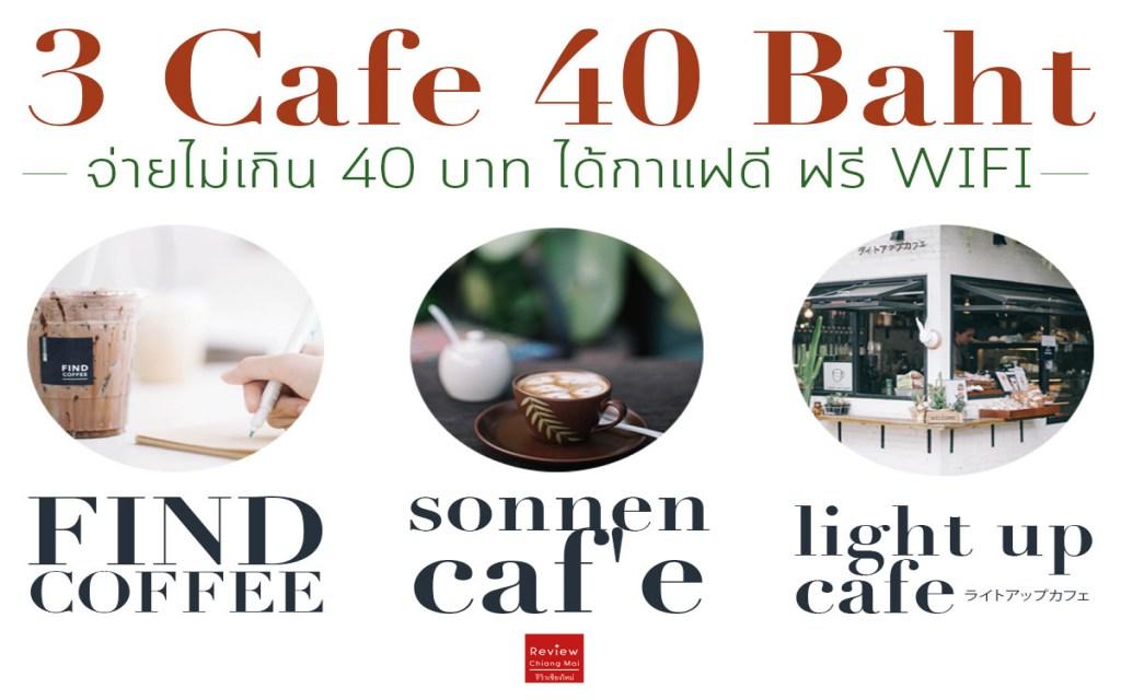 3 Cafe 40 Baht จ่ายไม่เกิน 40 บาท ได้กาแฟดีฟรี WiFi