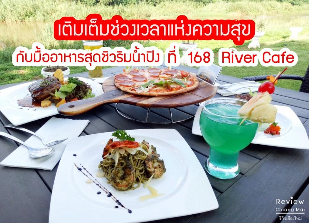 เติมเต็มช่วงเวลาแห่งความสุขด้วยมื้ออาหารสุดชิวริมน้ำปิง ที่ห้องอาหาร 168 River Cafe Zensala Riverpark Resort Chiang Mai