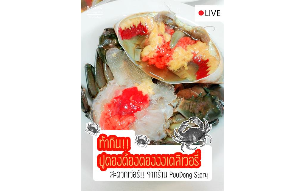 ท้ากินปูดองด้องดองเดลิเวอรี่ สะดวกเว่อร์!! จากร้าน PuuDong Story