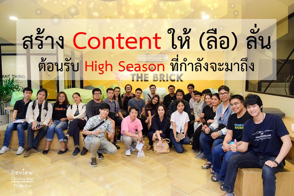 สร้าง Content ให้ (ลือ) ลั่น ต้อนรับ High Season ที่กำลังจะมาถึง
