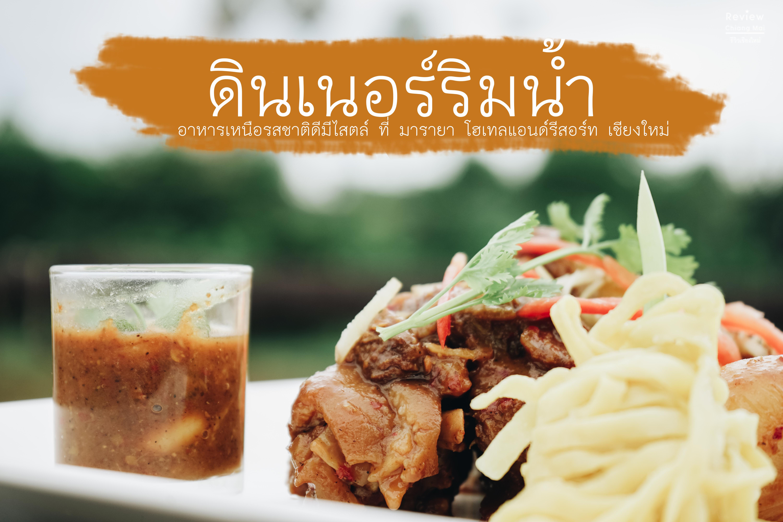 ดินเนอร์ริมน้ำ : อาหารเหนือรสชาติดีมีสไตล์ที่ The Pagoda Bistro & Bar, Maraya Hotel & Hotel