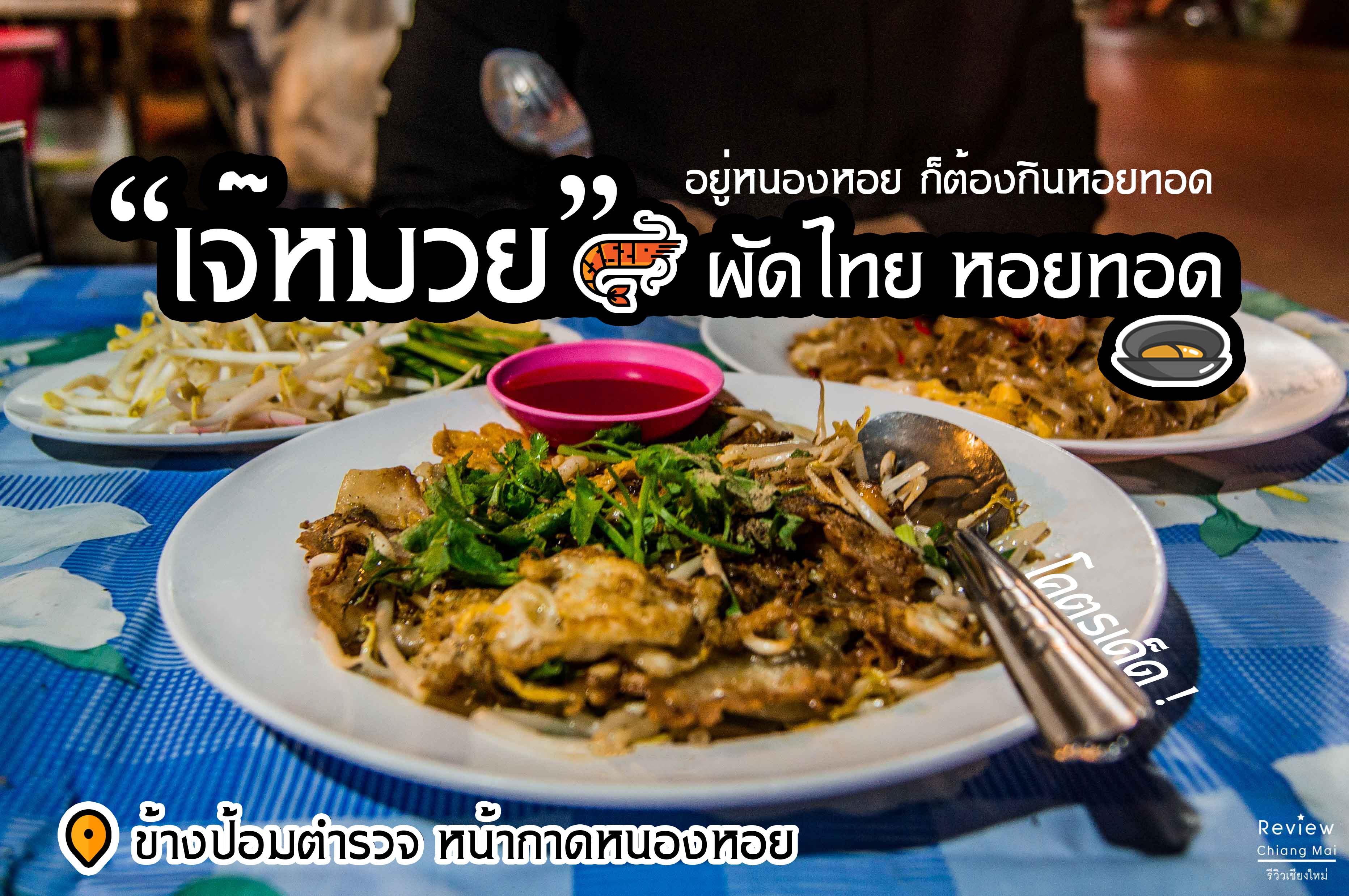 """อยู่หนองหอย ก็ต้องกินหอยทอด """"เจ๊หมวย"""" ผัดไทย หอยทอด ?ข้างป้อมตำรวจ หน้ากาดหนองหอย #โคตรเด็ด"""