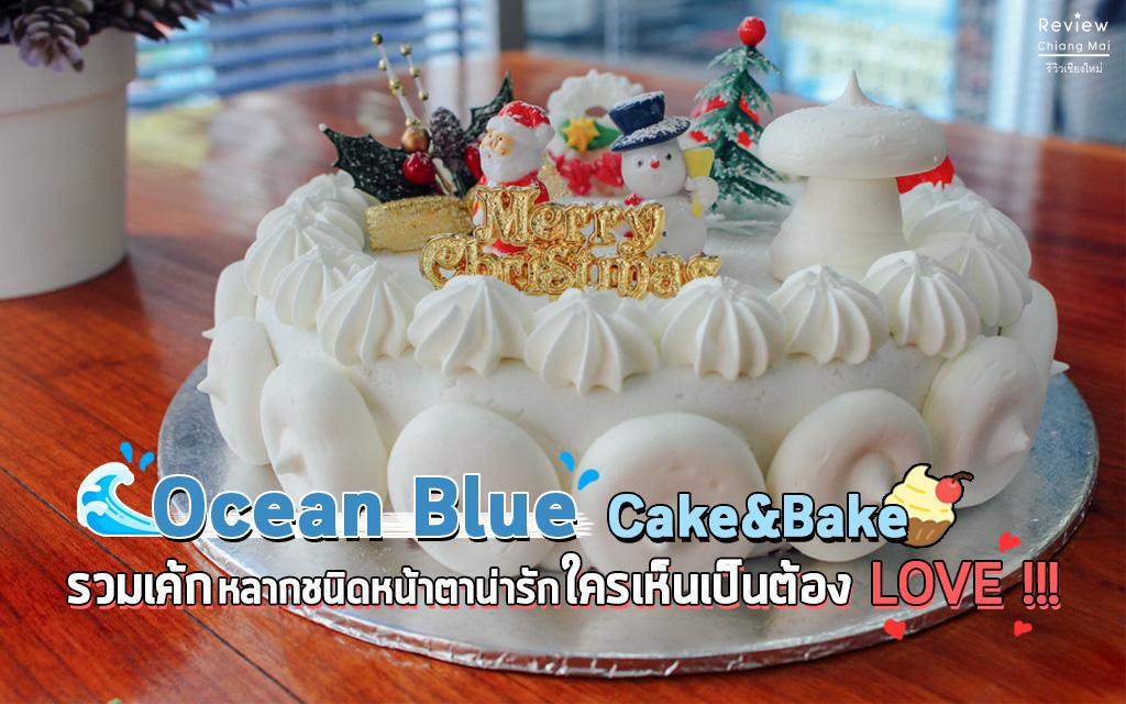 Ocean Blue Cake&Bake  รวมเค้กหลากชนิด หน้าตาน่ารัก ใครเห็นเป็นต้อง Love !!!