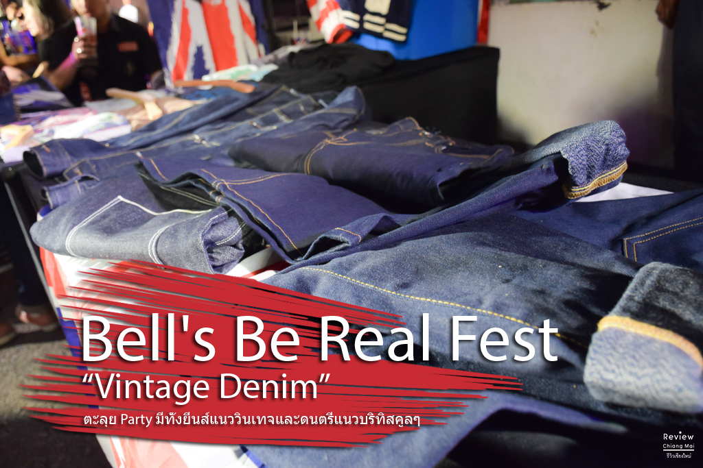 "Bell's Be Real Fest  ""Vintage Denim"" ตะลุย Party มีทั้งยีนส์แนววินเทจและดนตรีแนวบริทิสคูลๆ"