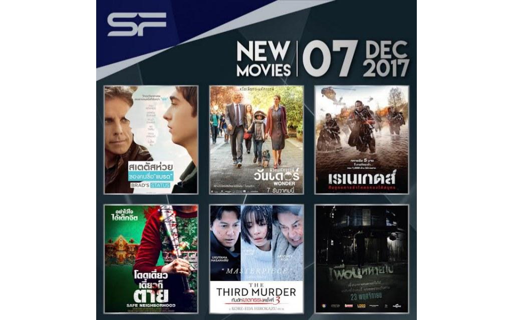 เอส เอฟ Update New Movies สัปดาห์ที่ 7 ธันวาคม 2560