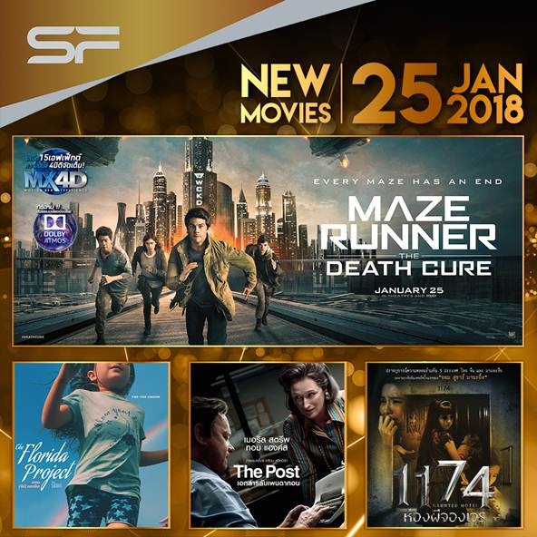 NEW MOVIE สัปดาห์ที่ 25 มกราคม 2561