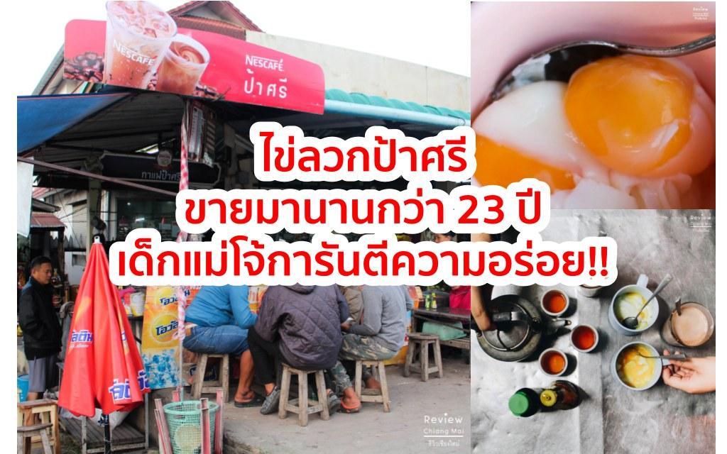 ไข่ลวกป้าศรี ขายมานานกว่า 23 ปี เด็กแม่โจ้การันตีว่าอร่อย!!
