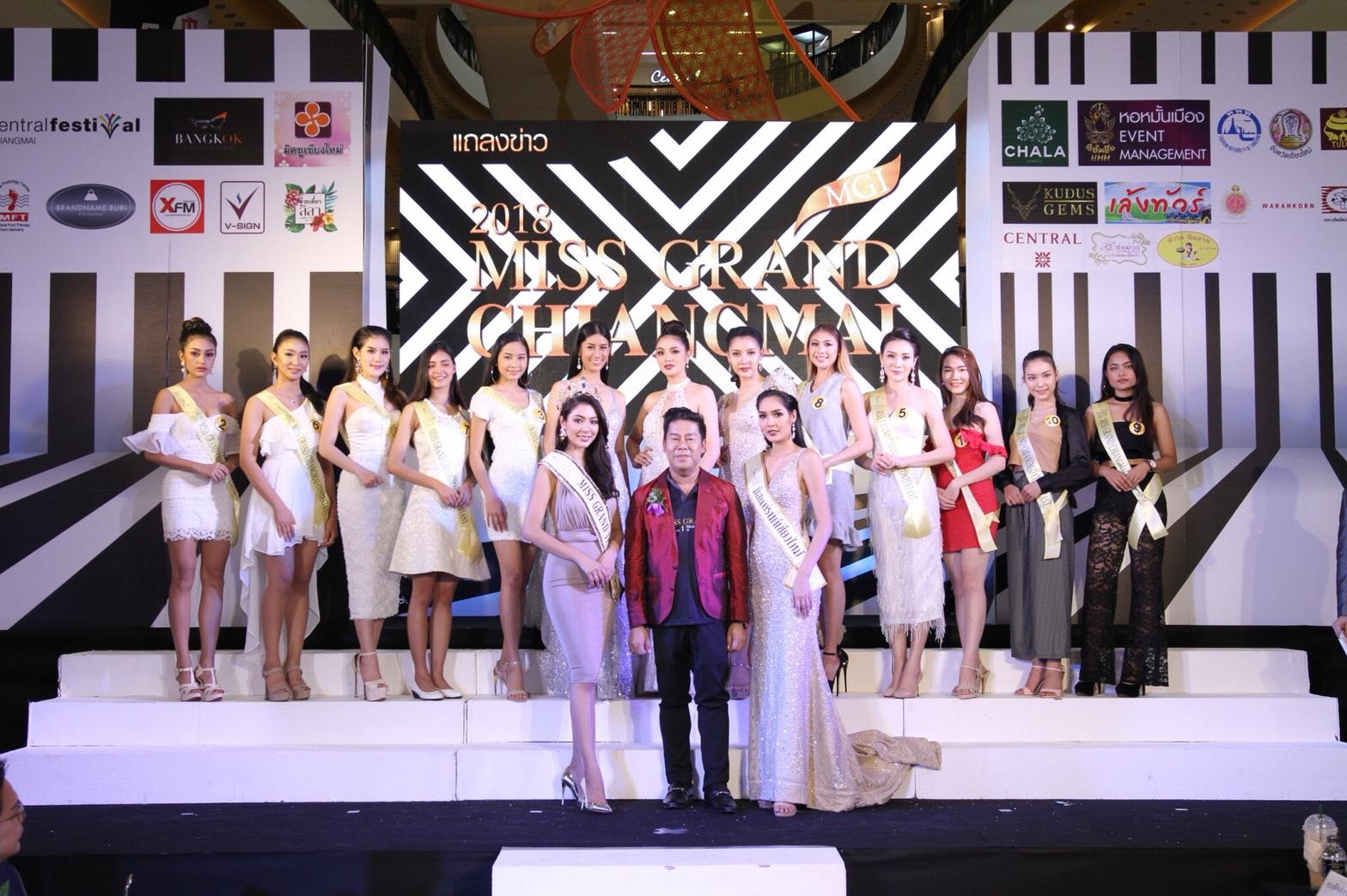 """""""หอหมั้นเมือง"""" เฉลิมฉลองเข้าสู่ปีที่ 15 จัดประกวด MISS GRAND Chiang Mai 2018 เจียระไนเพชรเม็ดงาม เพื่อคัดเลือกสุดยอดเพียงหนึ่งเดียวเข้าชิงระดับประเทศ"""