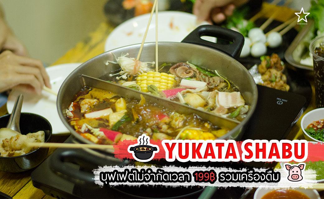 YUKATA SHABU – บุฟเฟ่ต์ไม่จำกัดเวลา 199฿ รวมเครื่องดื่ม
