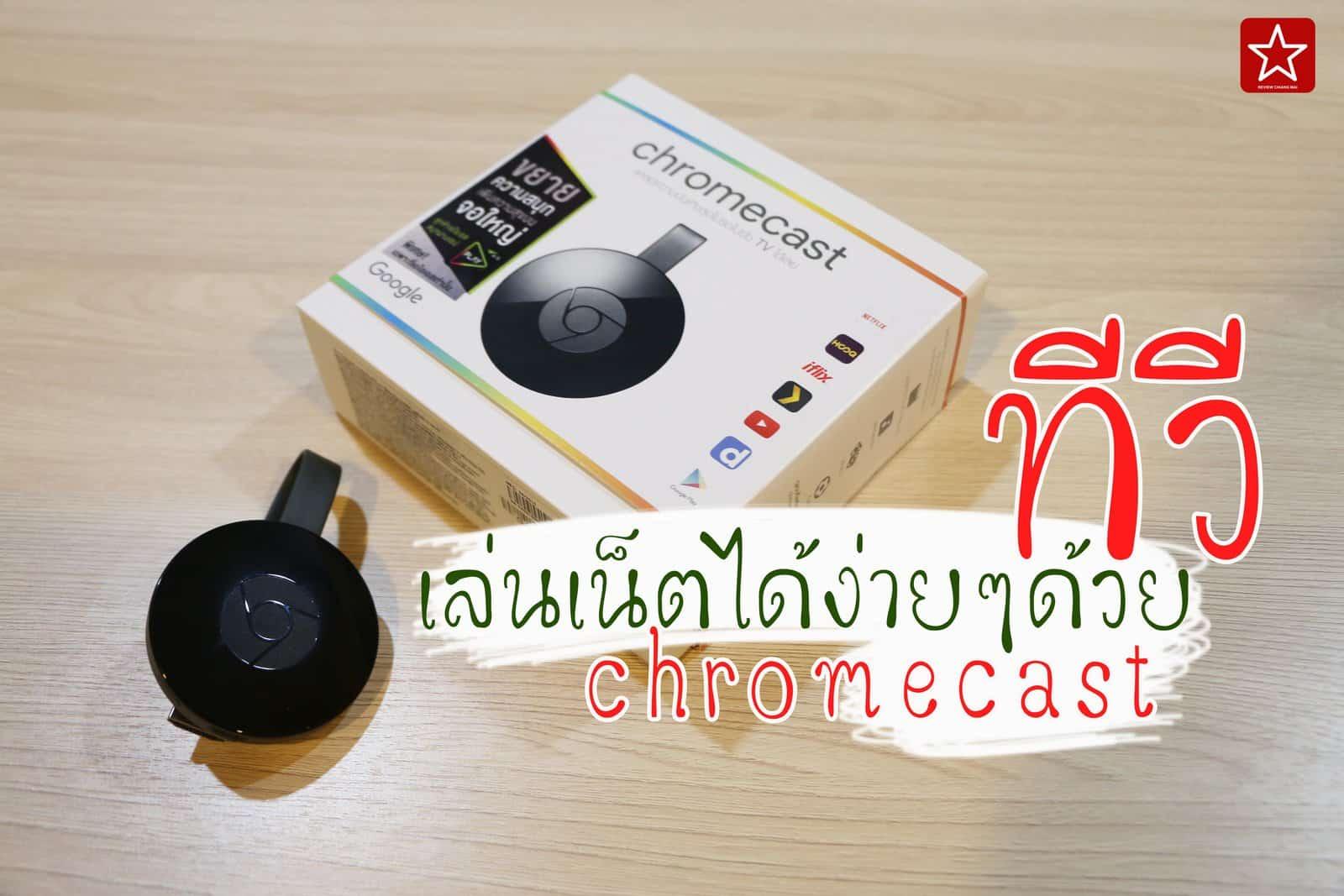 ทีวีเล่นเน็ตได้ง่ายๆ ด้วย  Chromecast