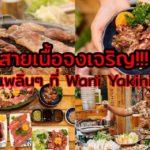 สายเนื้อจงเจริญ!!! Wani Yakiniku