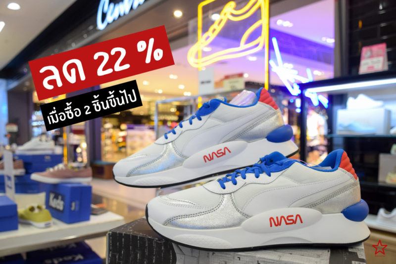 Puma RS 9.8 Space Agency