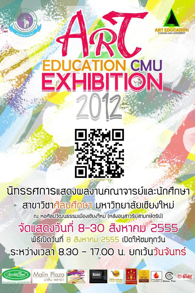 Art Education CMU exhibition 2012