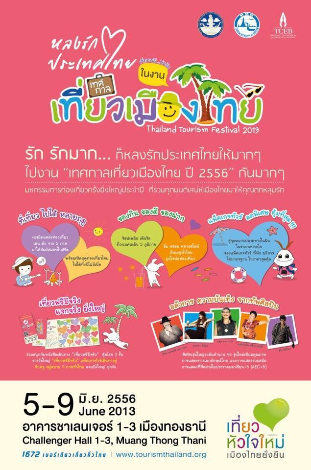 เที่ยวฟรีมีจริง กับ เทศกาลเที่ยวเมืองไทย 2556