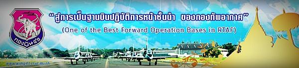 กองบิน 41  เปิดทำบัตรผ่านกองบิน ตั้งแต่วันที่ 1พ.ย. 55 – 28ธค. 55