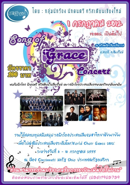 Song of grace concert