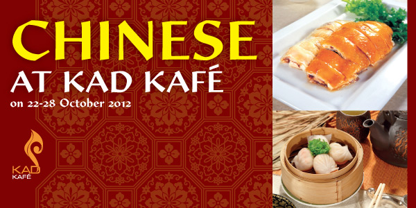 Chinese at kad kafe อาหารจีนสไตล์แชงกรี-ลา ตั้งแต่วันที่ 22 ถึง 28 ตุลาคม 2555