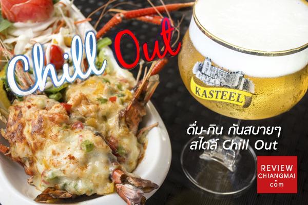 ร้านChill Out (ชิล เอ้าท์) เป็นร้านอาหารแนวไทยฟิวชั่น