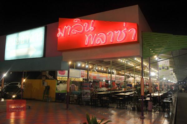 เตร็ดเตร่ ณ มาลินพลาซ่า ตลาดของคนวัยมันส์