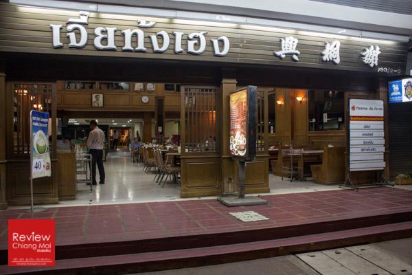 ร้านเจี่ยท้งเฮง อาหารจีน