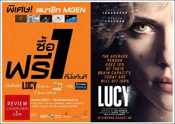 ซื้อ1 ฟรี 1 ตั๋วหนังเรื่อง Lucy ที่เมเจอร์ ซีนีเพล็กซ์ เชียงใหม่ ในระบบ IMAX หรือ 4DX  11 – 17 ก.ย.นี้เท่านั้