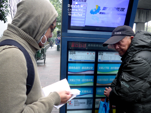 bus stop in China