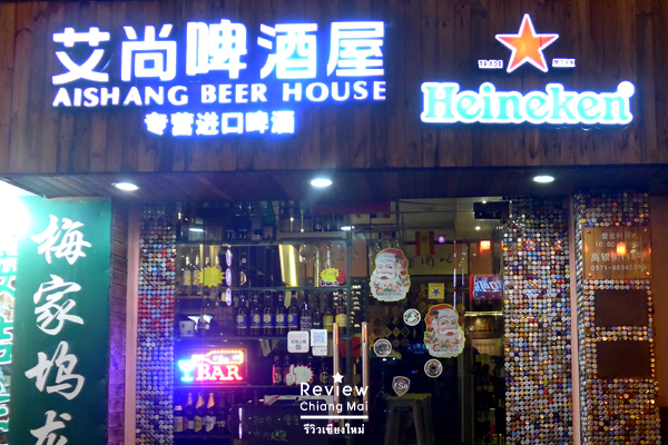 aishang beer house