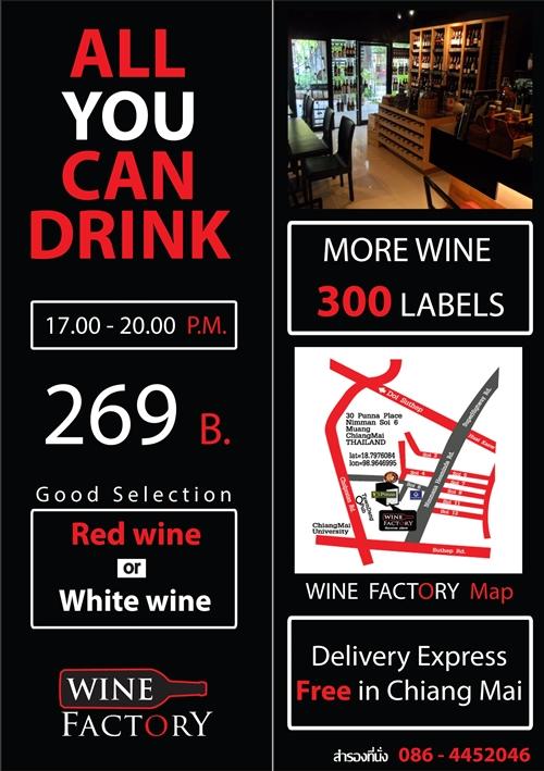 โปรโมชั่นไวน์ดีๆ จากร้าน Wine Factory