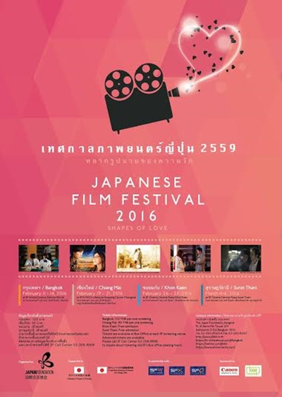"""Japanese Film Festival 2016 in CHIANG MAI"" SFX Cinema @MAYA"