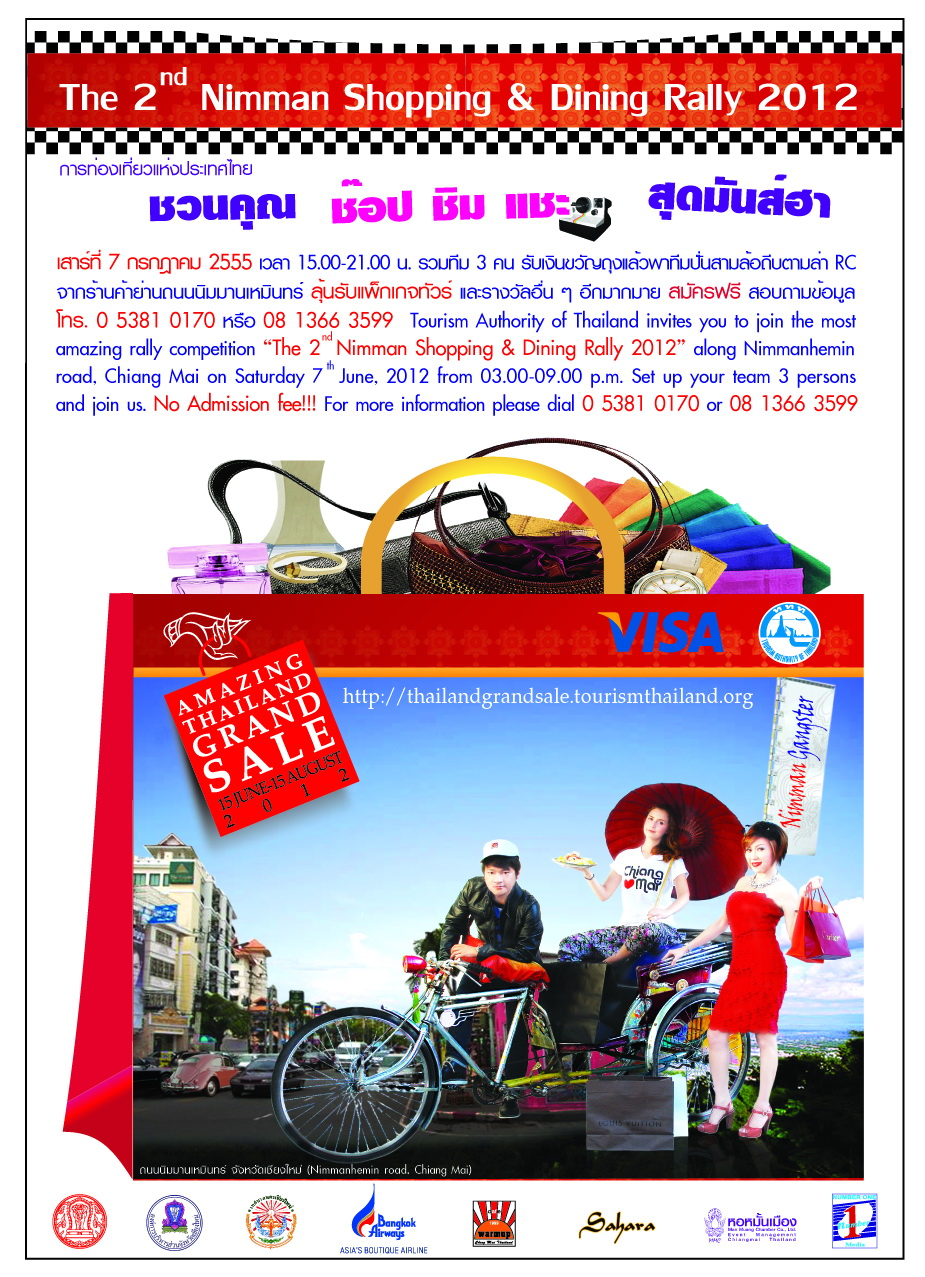 Nimman Shopping & Dining Rally ครั้งที่ 2