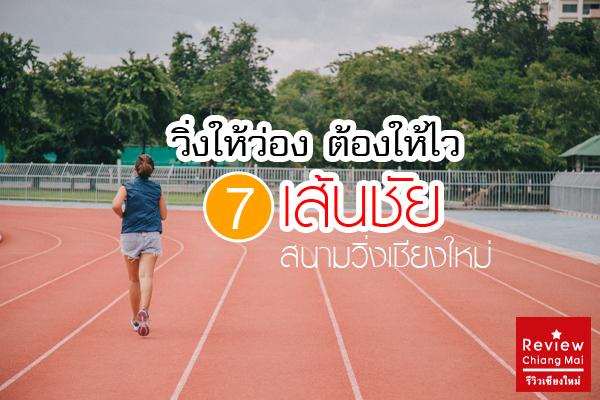 วิ่งให้ว่อง ต้องให้ไว 7 เส้นชัย สนามวิ่งเชียงใหม่