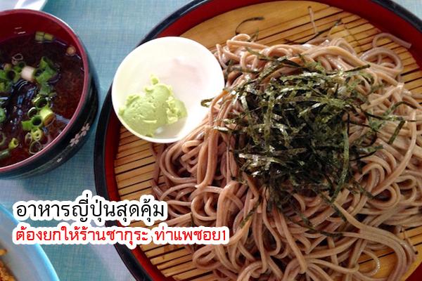 [BLOG] อาหารญี่ปุ่นสุดคุ้มต้องยกให้ร้านซากุระ ท่าแพซอย1