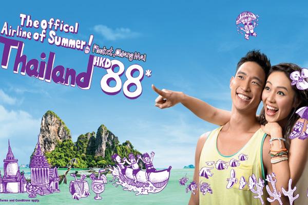 อยู่เชียงใหม่บินลัดฟ้าไปเที่ยวสุดคุ้มกับฮ่องกงเอ็กเพรส โปรแรง 370 บาท คลิก จองด่วน !!