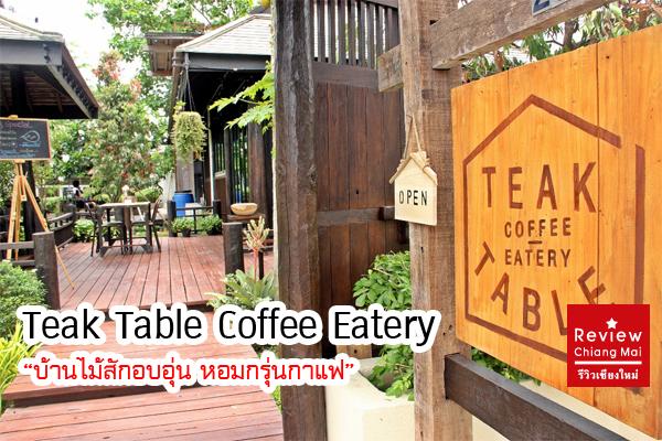"Teak Table Coffee Eatery  ""บ้านไม้สักอบอุ่น หอมกรุ่นกาแฟ"""