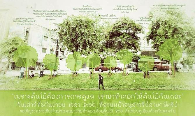"""มือเย็นเมืองเย็น ชวน """"ล้อมรั้ว ด้วยรัก"""" ให้กับต้นไม้รอบคูเมืองเชียงใหม่ของเรา"""